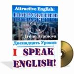 говорить по-английски