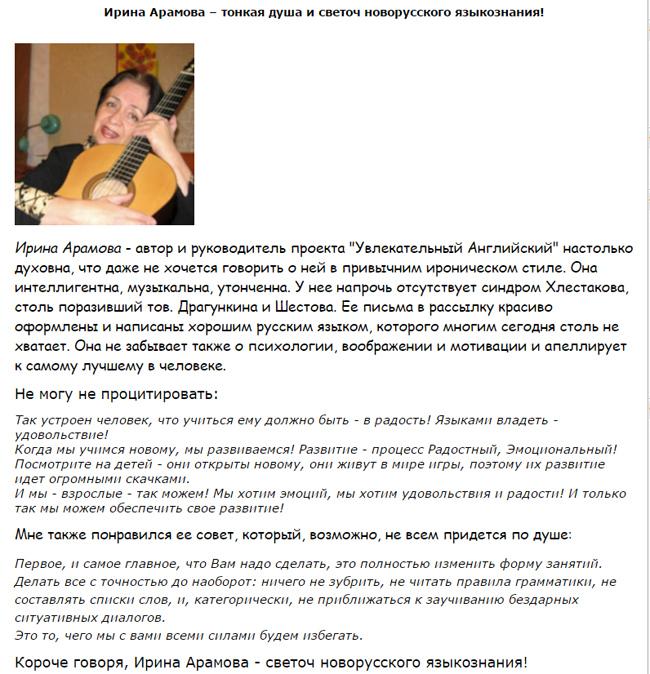 Об Ирине Арамовой