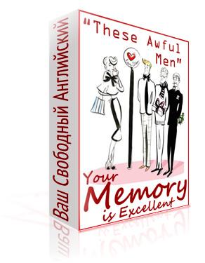 Система развития памяти при изучении английского языка. Your Memory Is Excellent