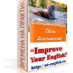Как я осваиваю английский язык