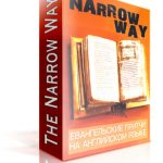 The Narrow Way. Вы с нами?