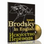 """Joseph Brodsky in English"""