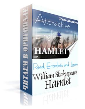 hamlet_obl