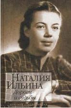 Наталия Иосифовна Ильина