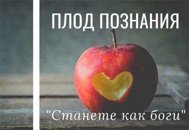 Плод познанья